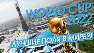 Наклбол и фристайл на поле Чемпионата Мира 2022 в Катаре/// Лучшие поля в мире Aspire Zone