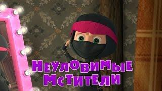 vuclip Маша и Медведь - Неуловимые мстители (Серия 51)