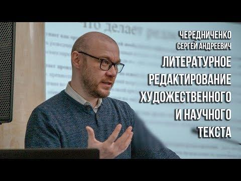 Литературное редактирование художественного и научного текста (Чередниченко С.А.)