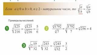 Свойства арифметического корня натуральной степени