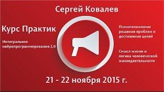 Анонс семинара 21-22 ноября 2015. Введение в благополучие, эффективность и счастливость.