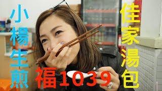 su0026j《旅行》上海 美食食食 之旅:佳家湯包,小楊生煎,福1039