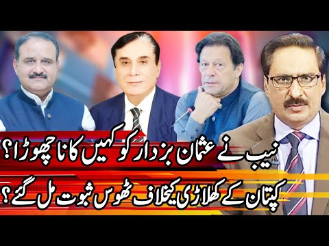 Kal Tak with Javed Chaudhry - Wednesday 12th August 2020