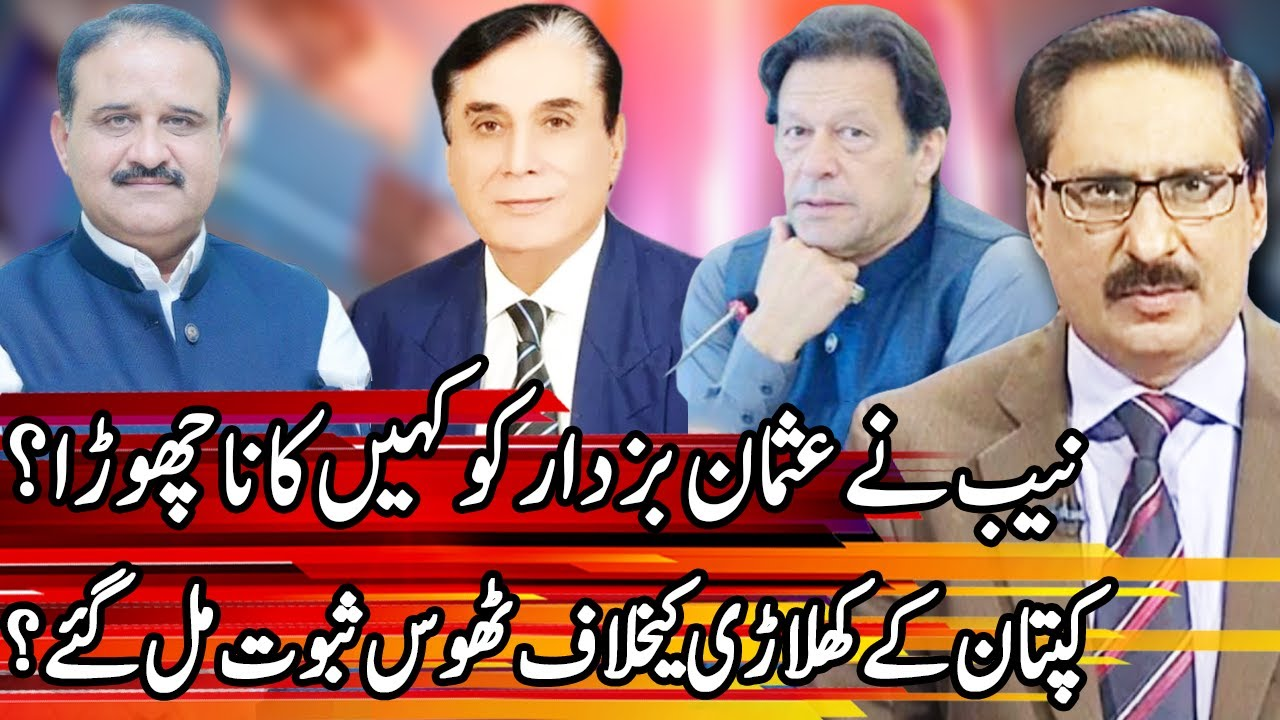 Kal Tak with Javed Chaudhry | 12 August 2020 | Express News | EN1