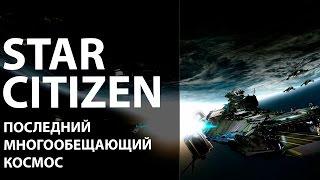 Star Citizen. Последний многообещающий космос