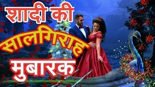 Happy Wedding Anniversary Wishes in Hindi, Marriage Greetings,Quotes, Whatsapp Video,picture, wishes