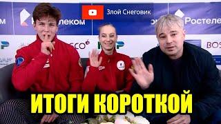 ИТОГИ КОРОТКОЙ ПРОГРАММЫ Пары Кубок России по Фигурному Катанию 2021 Первый Этап