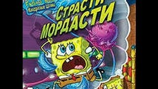 Прохождение игры 'Губка Боб Квадратные штаны-Страсти Мордасти' часть 1