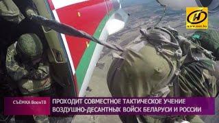 Совместное тактическое учение десантников Беларуси и России в Витебской области