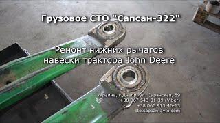 Ремонт нижних рычагов навески трактора John Deere