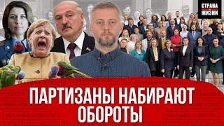 Поджог базы ОМОНа // Угрозы Лукашенко // Радикализация протеста // Реальные новости 185