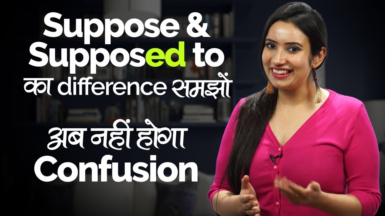 Suppose & Supposed to का Difference समजो | English Grammar Lesson in Hindi  for Beginners