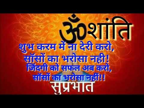 Om Shanti Bhajan- Shubh Karam Mein Na Deri Karo, Saanso. शुभ करम में ना देरी करो, सॉसों का भरोसा नही