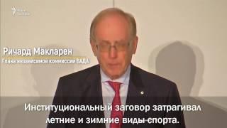 Допинг в российском спорте