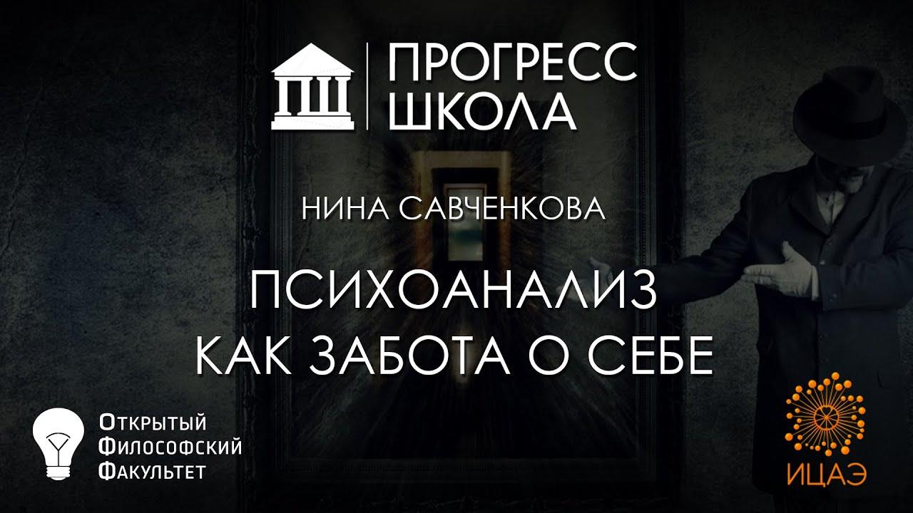Нина Савченкова — Психоанализ как забота о себе