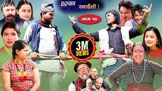 Halka Ramailo   Episode 10   10 Nov 2019   Balchhi Dhrube, Raju Master   Nepali Comedy