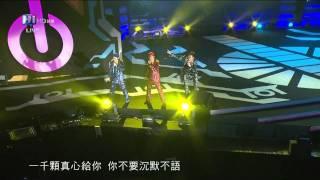 [HD] 2012 台北跨年晚會 - 草蜢 - 失戀陣線聯盟 寶貝對不起