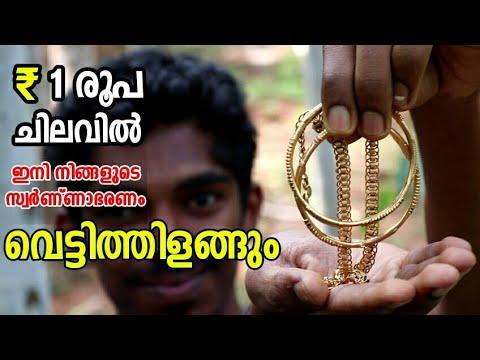 ₹1 രൂപ മതി സ്വർണാഭരണങ്ങൾ തിളക്കമാർന്നതാക്കാൻ   Ornaments Cleaning   Shining Gold