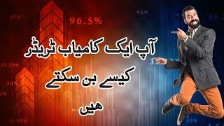 Lecture 5-  How to become a professional Forex trader Urdu/Hindi