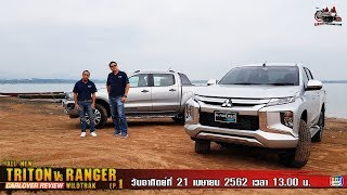 ฅ-คนรักรถ All New Triton VS Ranger Wildtrak EP.1