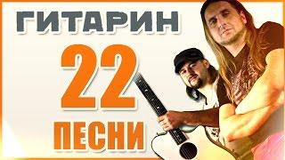 22 ПЕСНИ - Проект GITARIN / Смотри #NonStop!