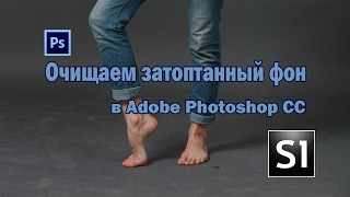 Очищаем затоптанный бумажный фон в Adobe Photoshop