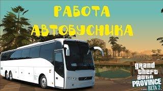 РАБОТА АВТОБУСНИКА | MTA Province RP | #4
