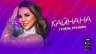 Гузель Уразова - Кайнана (Премьера песни, 2020)
