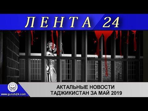 ЛЕНТА 24. АКТУАЛЬНЫЕ НОВОСТИ ТАДЖИКИСТАН ЗА МАЙ 2019 ГОДА