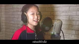 ครั้งนี้  - PAT KLEAR | Covered by Pleng Phurin