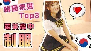 韓國最美三間「高中制服」! 一起來看吧ft.ㄧ隻阿圓愛莉莎莎Alisasa