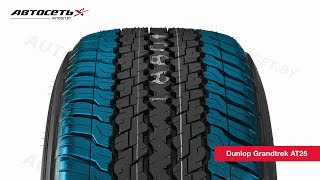 Обзор летней шины Dunlop Grandtrek AT25 ● Автосеть ●