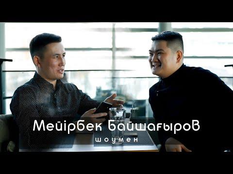 ALASH Life - Мейрбек Байшагиров, балалық шағы, қазақтың тойы, табысы жайлы