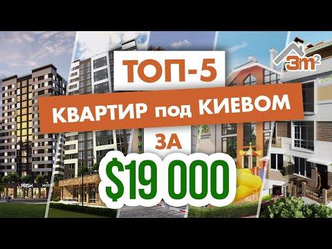 ТОП-5 квартир под Киевом за $19 000? 🏠 Дешевая недвижимость в НОВОСТРОЙКАХ