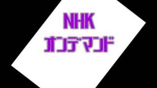 ジョニーがゆく.comに、 『NHKオンデマンドは、値打ちありますよ。』を ...