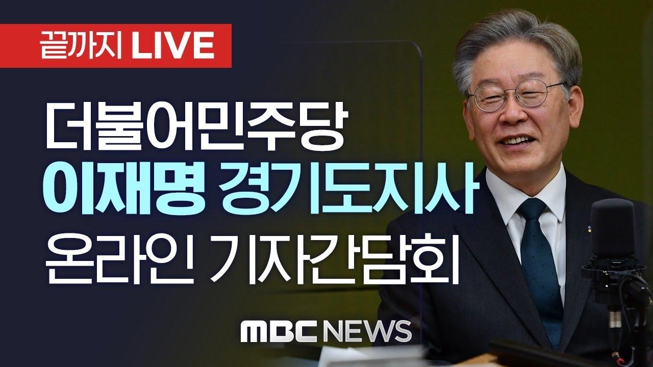 Download 더불어민주당 이재명 경기도지사 온라인 기자간담회 - [끝까지 LIVE] MBC 뉴스특보 2021년 07월 16일