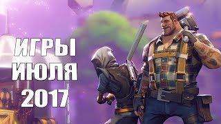 ТОП новых игр июля 2017
