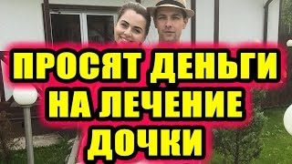 Дом 2 новости 30 августа 2018 (30.08.2018) Раньше эфира