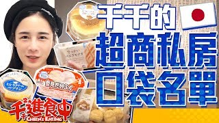 【Chien-Chien is eating】Chien-Chien's pocket list about what to buy in convenience stores in Japan.