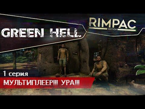 Дождались! В Green Hell добавили мультиплеер! Выживание в кооперативе!