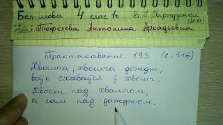 Пр 193 стр 117 Решебник по бел мове за 4 класс 1 часть Свириденко 2018