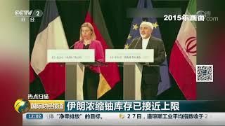 [国际财经报道]热点扫描 伊朗浓缩铀库存已接近上限  CCTV财经