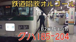 【高音質】 185系B2編成 クハ185-204 鉄道唱歌オルゴール
