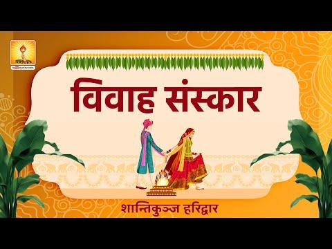 Vivah Sanskar   विवाह संस्कार   Shantikunj Haridwar