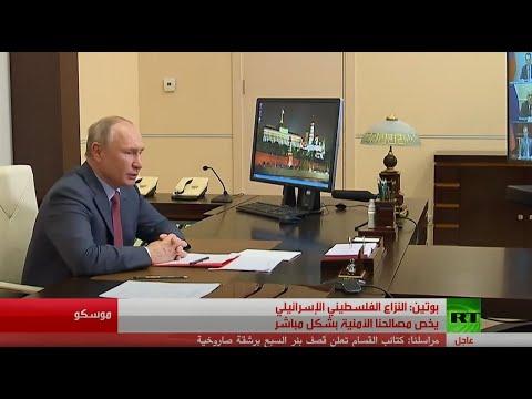 بوتين: النزاع الفلسطيني الإسرائيلي يمس أمننا  - نشر قبل 33 دقيقة