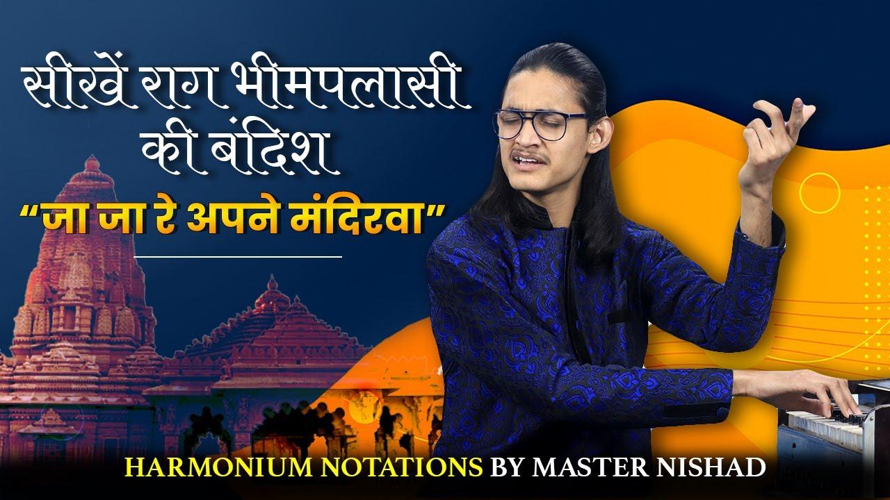 सीखें राग भीमपलासी की बंदिश - जा जा रे अपने मंदिरवा | Harmonium Notations of Raag Bhimpalasi Bandish