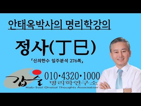 정사(丁巳)일주1-(신의한수 일주분석276쪽)-갑�