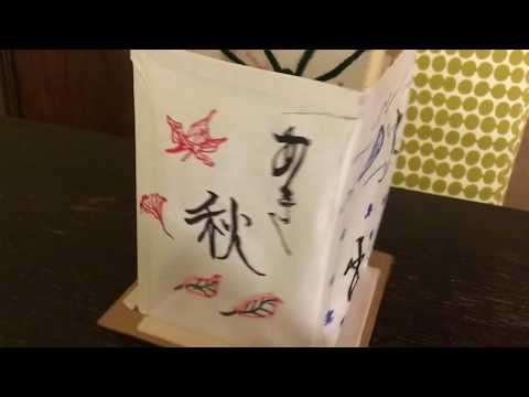 How to make a Japanese Lantern
