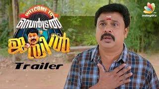 Welcome To Central Jail Official Trailer Review | Dileep | Vedhika | Vaishakha