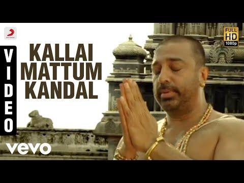 Dhasaavathaaram Tamil - Kallaimattum Kandal Video | Kamal Haasan